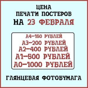 Цена-печати-постеров-на-23-февраля-на-глянцевой-фотобумаге