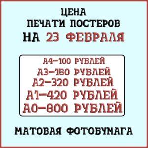 Цена-печати-постеров-на-23-февраля-на-матовой-фотобумаге
