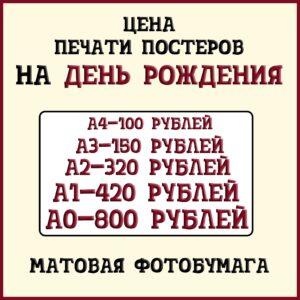 Цена-печати-постеров-на-день-рождения-на-матовой-фотобумаге