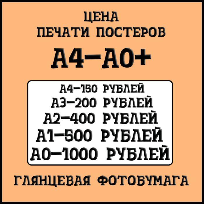 Цена-печати-постеров-на-глянцевой-фотобумаге