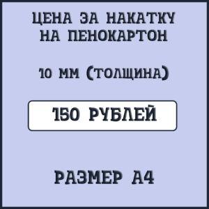 Цена-за-накатку-на-пенокартон-4-толщина-10-мм