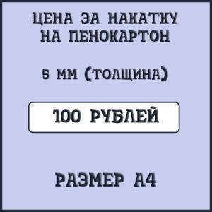 Цена-за-накатку-на-пенокартон-4-толщина-5-мм