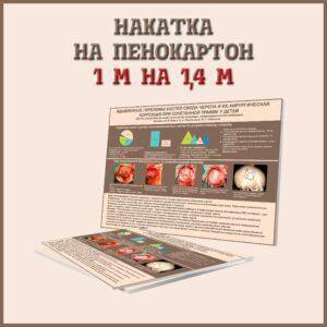 Накатка-на-пенокартон-1-м-на-1,4-м