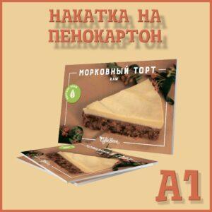 Накатка-на-пенокартон-А1