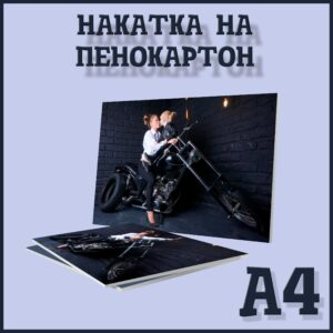 Накатка-на-пенокартон-а4