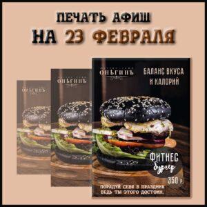 Печать-афиш-на-23-февраля