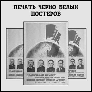 Печать-черно-белых-постеров