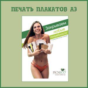 Печать-плакатов-А3