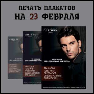 Печать-плакатов-на-23-февраля