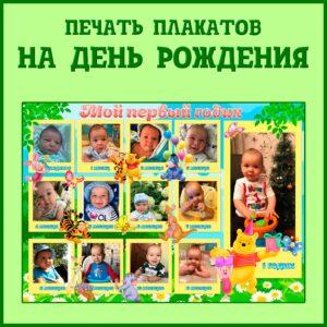 Печать-плакатов-на-день-рождения