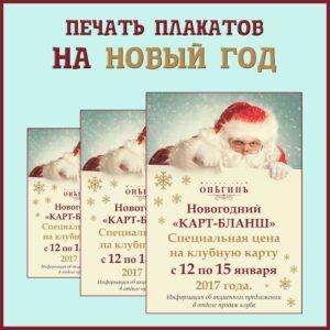 Печать-плакатов-на-Новый-год