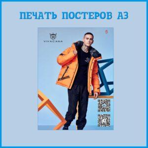 Печать-постеров-А3