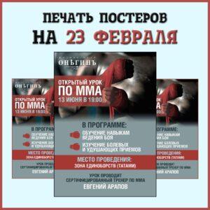 Печать-постеров-на-23-февраля